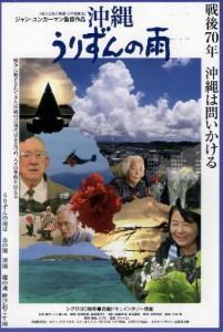 150522-movie-okinawaurizun